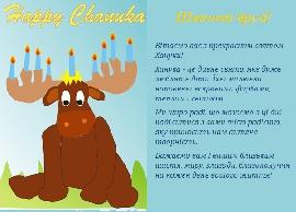 Вітаємо зі святом Хануки!