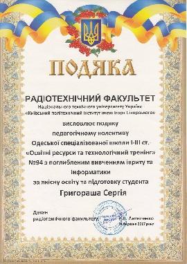 Сергій Григораш